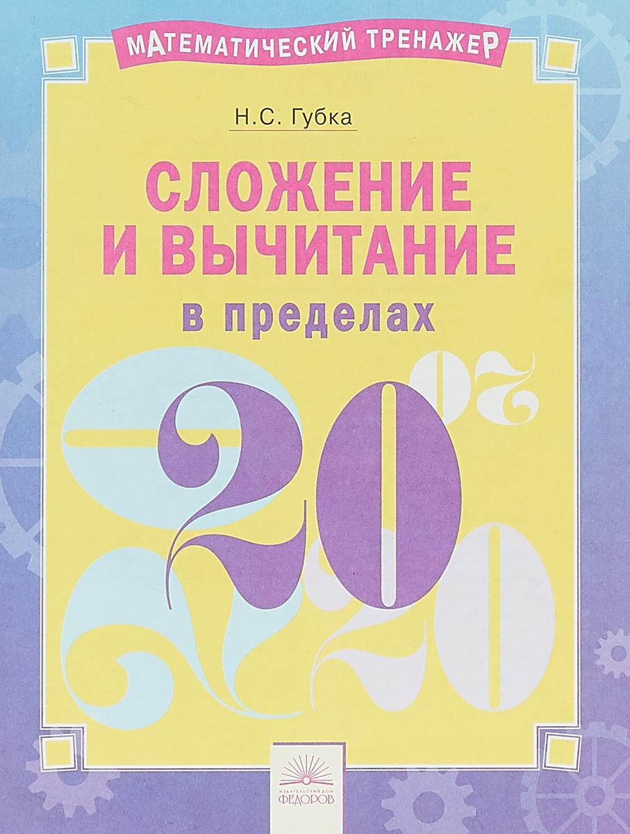 Н. С. Губка Сложение и вычитание в пределах 20 азамат бекетович киреев тренажер для отработки навыков деления натуральных чисел