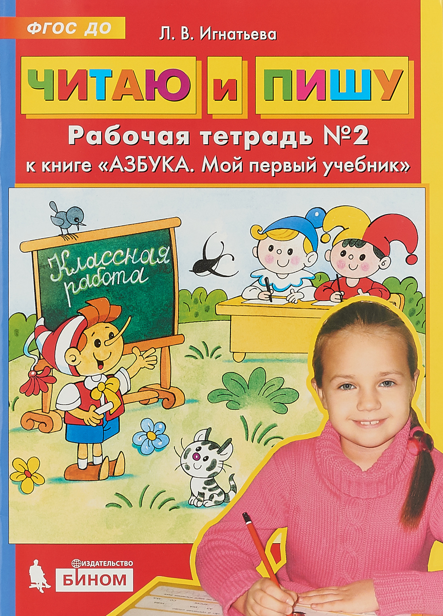 Л.В. Игнатьева Читаю и пишу. Рабочая тетрадь №2. К книге