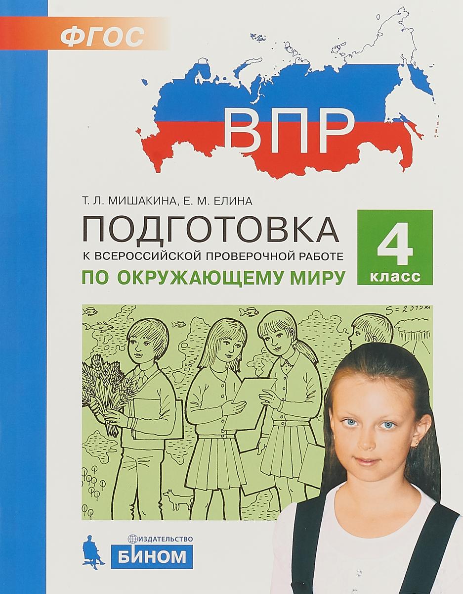 Т. Л. Мишакина, Е. М. Елина Окружающий мир. 4 класс. Подготовка к ВПР