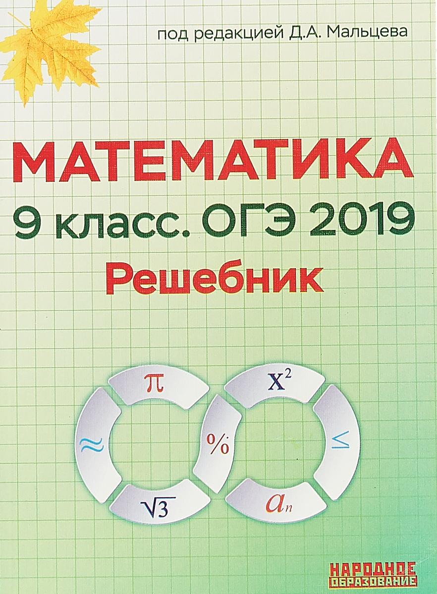 Д. А. Мальцев Математика. 9 класс. ОГЭ-2019. Решебник