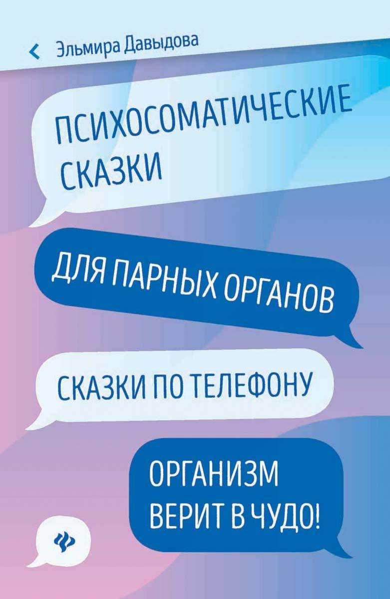 Психосоматические сказки для парных органов.