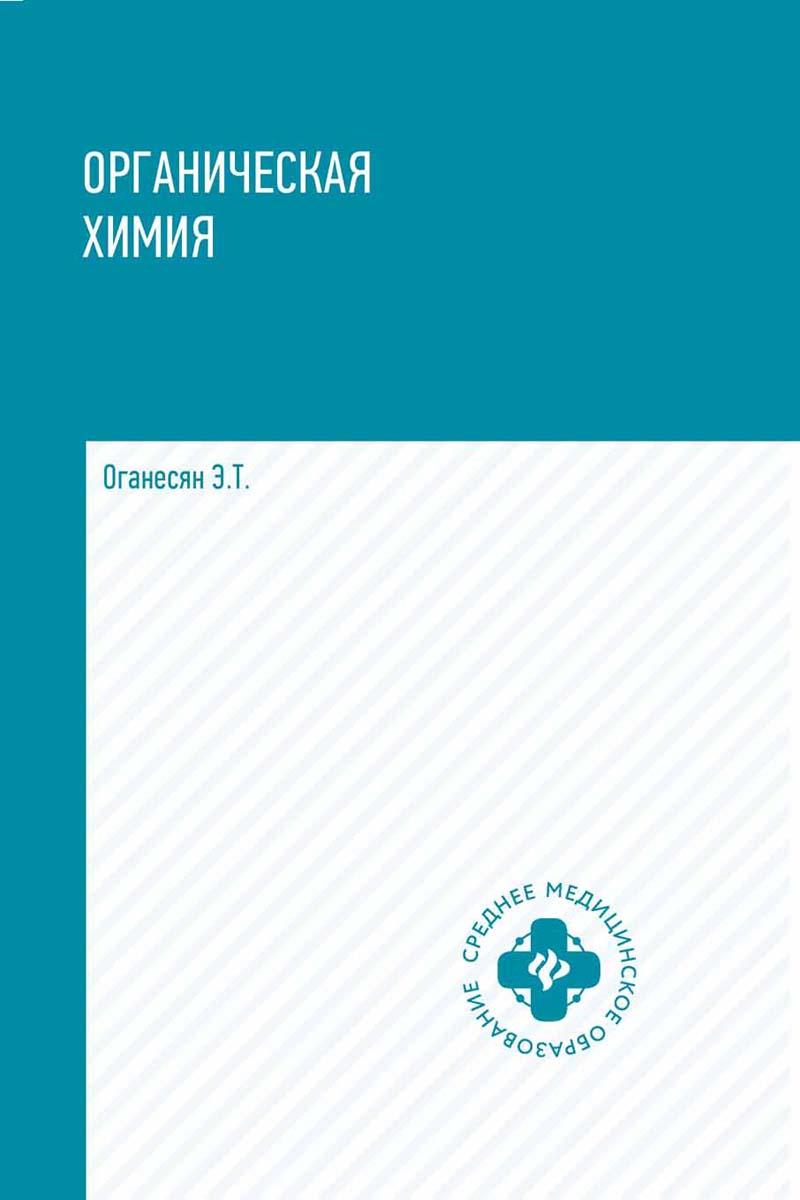 Органическая химия. Учебное пособие для медико-фармацевтических колледжей