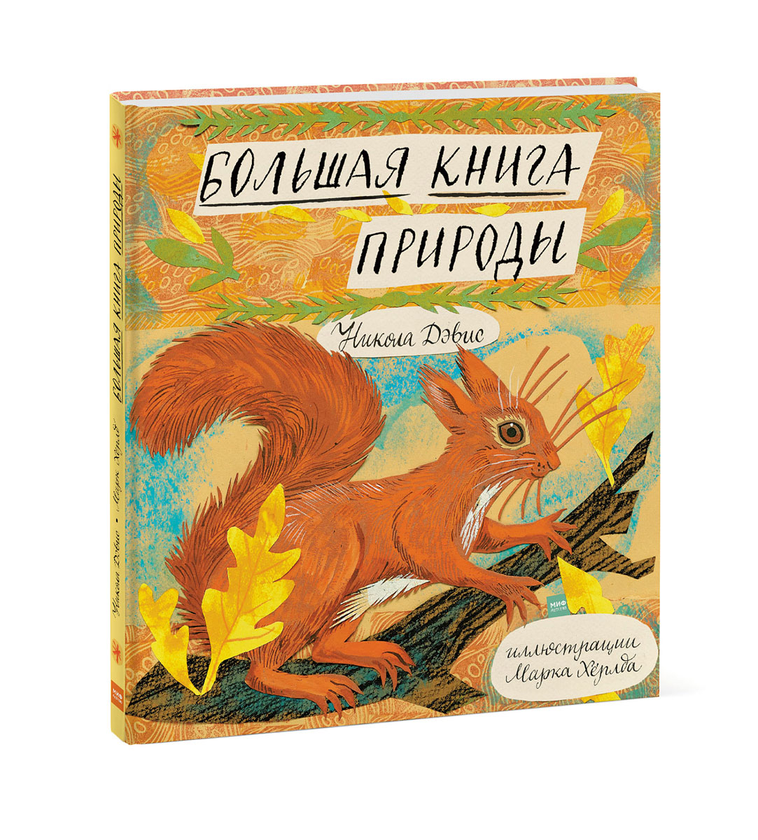 Большая книга природы | Дэвис Никола
