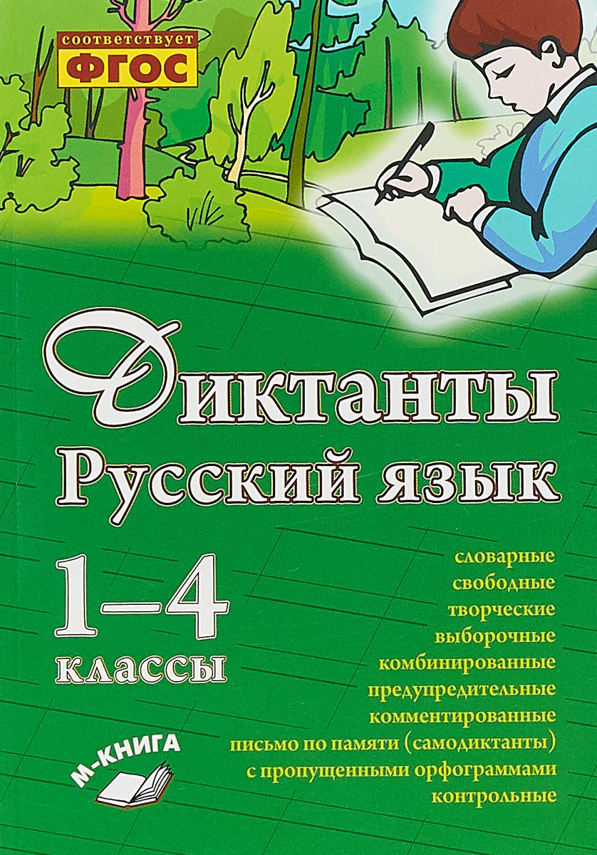 Картинки диктанта по русскому