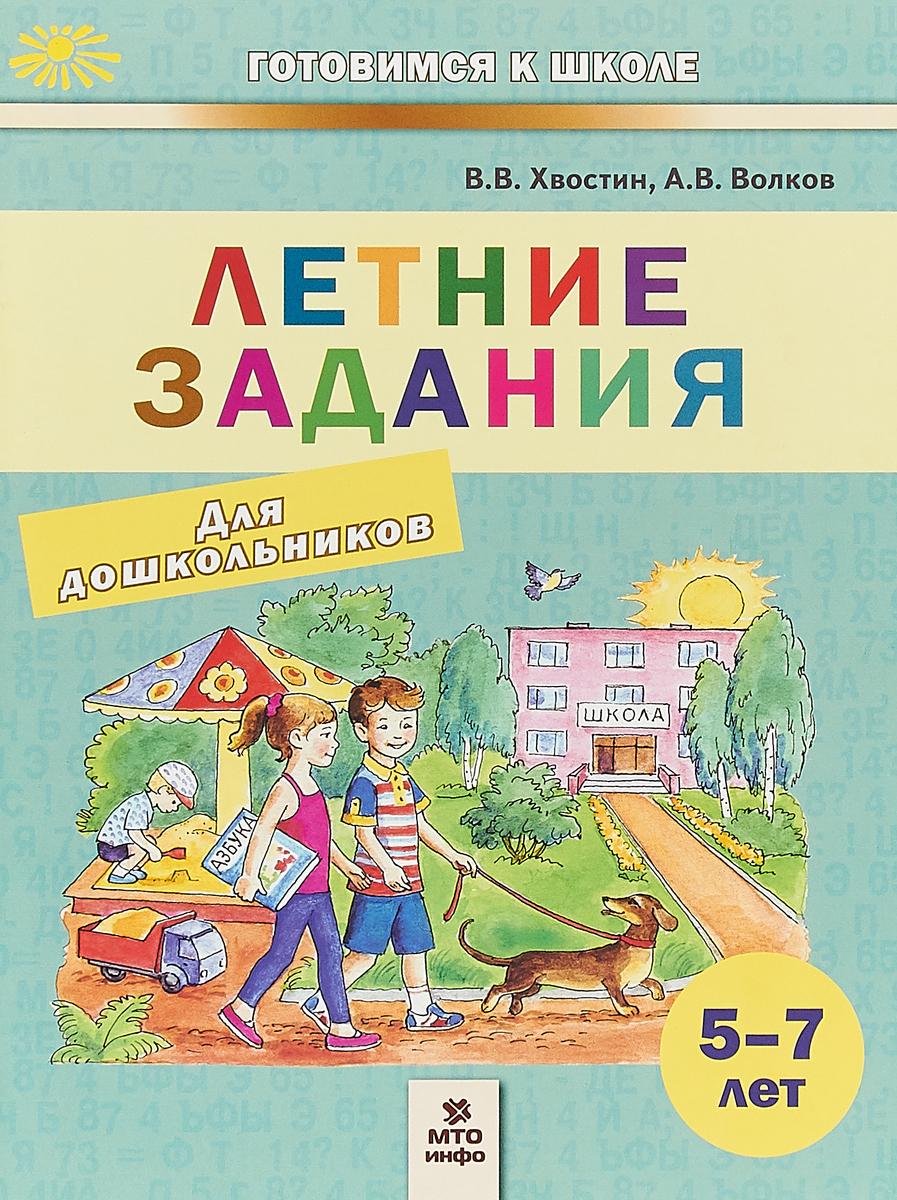 Летние задания для дошкольников. 5-7 лет