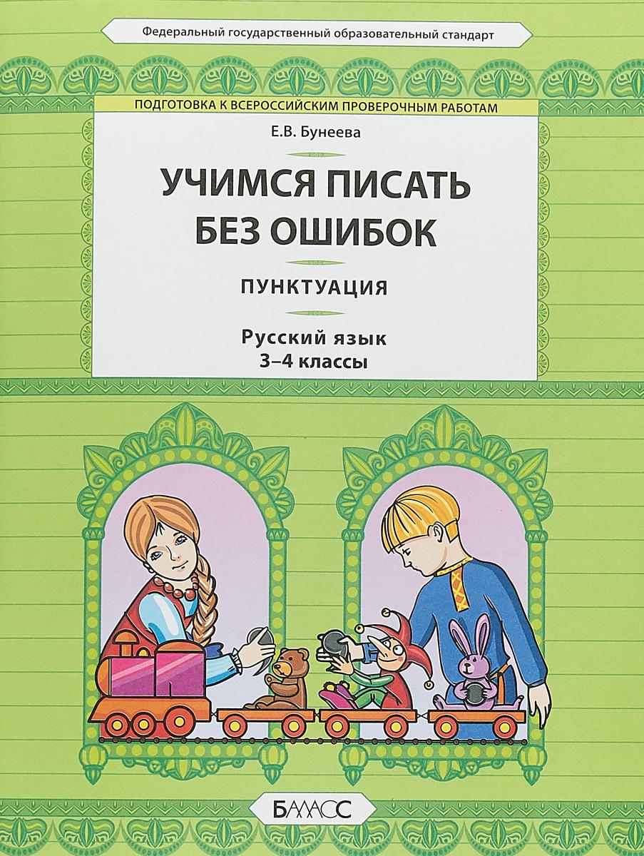 Бунеева Русский язык. 3-4 класс. Учимся писать без ошибок. Пунктуация