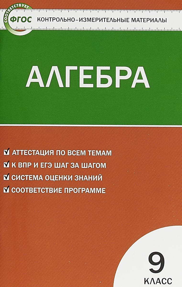 Л. И. Мартышова Алгебра. 9 класс. Контрольно-измерительные материалы