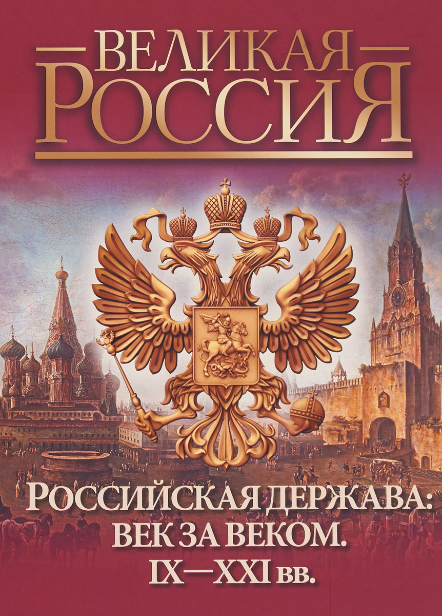 Колыванова В. В. Российская держава: век за веком. IX-XXI века