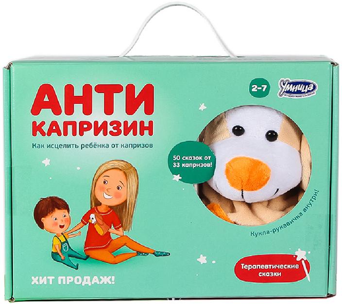 Умница. АНТИ-КАПРИЗИН.