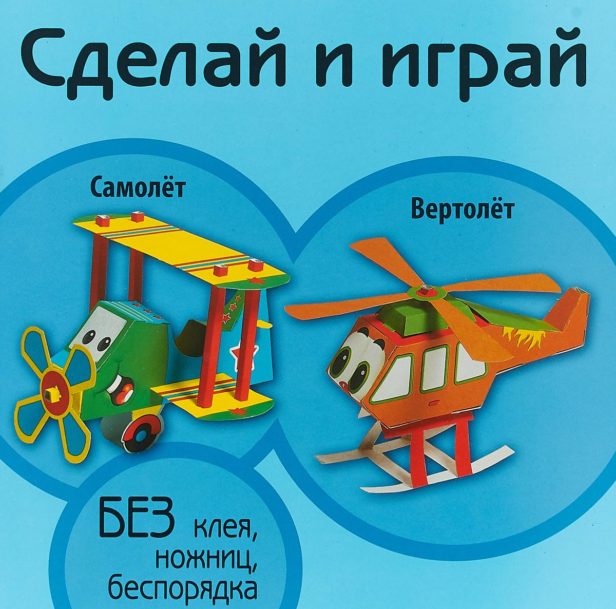Сделай и играй. Самолет. Вертолет