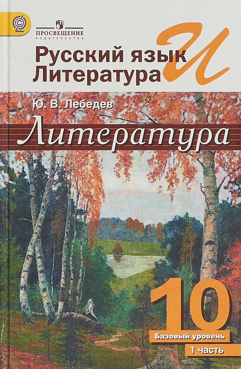 Ю. В. Лебедев Русский язык и литература. Литература. 10 класс. Учебник. Базовый уровень. В 2 частях. Часть 1
