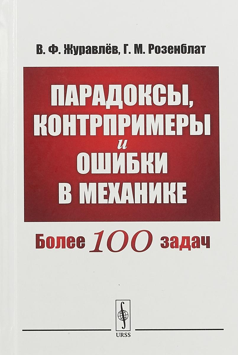 В. Ф. Журавлёв, Г. М. Розенблат Парадоксы, контрпримеры и ошибки в механике журавлев в розенблат г парадоксы контрпримеры и ошибки в механике более 100 задач