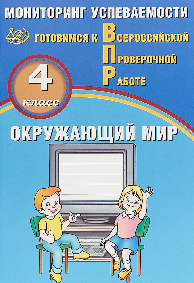 П. М. Скворцов, А. С. Мохова Окружающий мир. 4 класс. Мониторинг успеваемости. Готовимся к ВПР