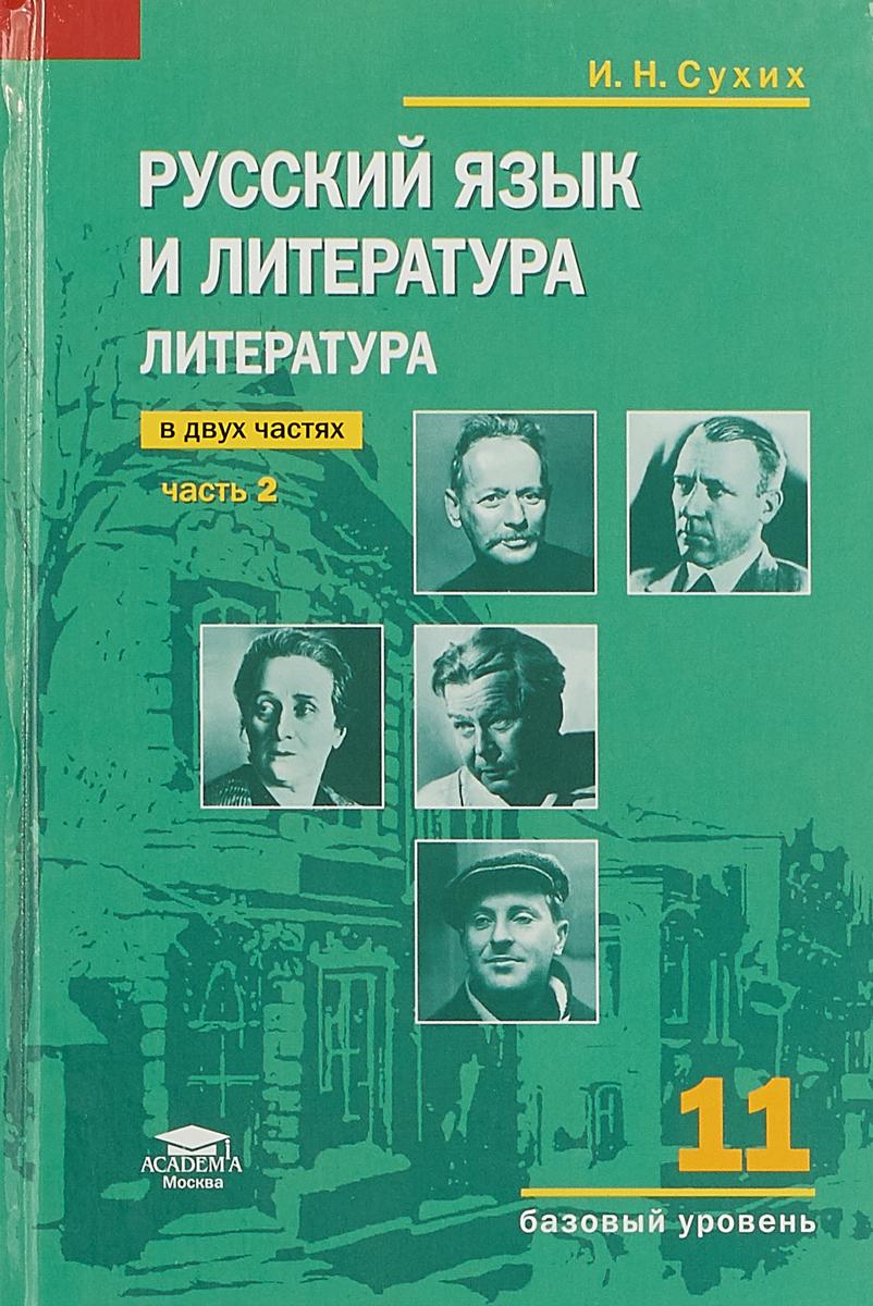 И. Н. Сухих Русский язык и литература. Литература. 11 класс. Базовый уровень. Учебник. В 2 частях. Часть 2