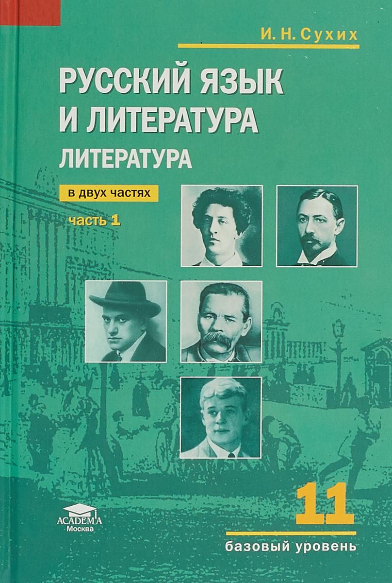 И. Н. Сухих Русский язык и литература. Литература. 11 класс. Базовый уровень. Учебник. В 2 частях. Часть 1