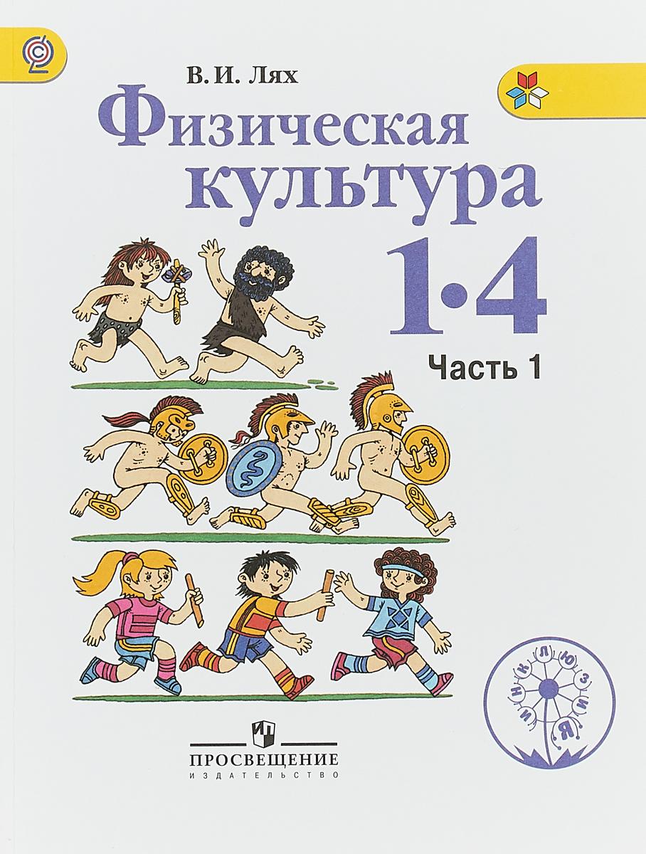 В.И. Лях Физическая культура. 1-4 класс. Учебник. В 2 частях. Часть 1