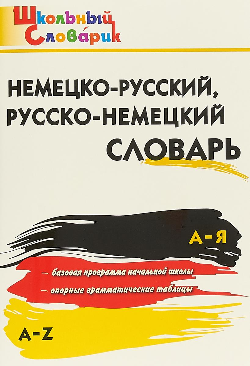 Немецко-русский, русско-немецкий словарь, А. В. Добряшкина