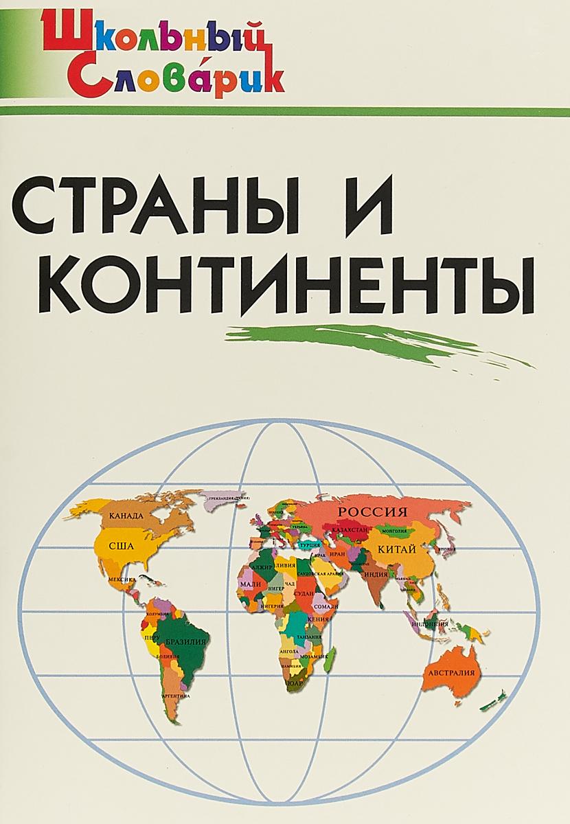 Страны и континенты, И. Ф. Яценко