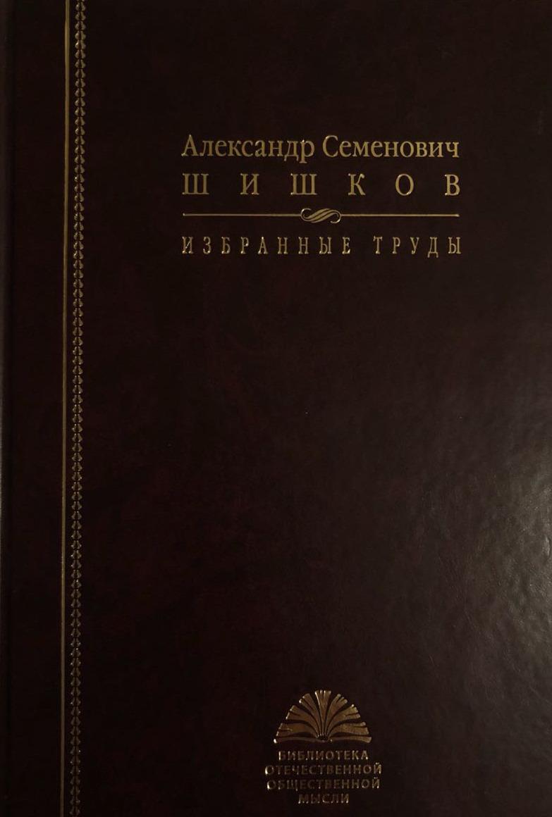 В.С.Парсамов Шишков А.С. Избранные труды шишков
