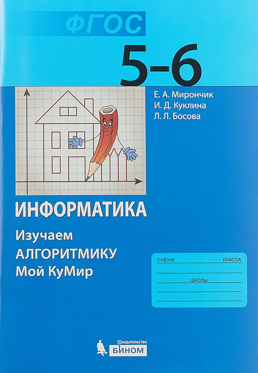 Информатика. 5–6 классы. Учебное пособие. Изучаем алгоритмику