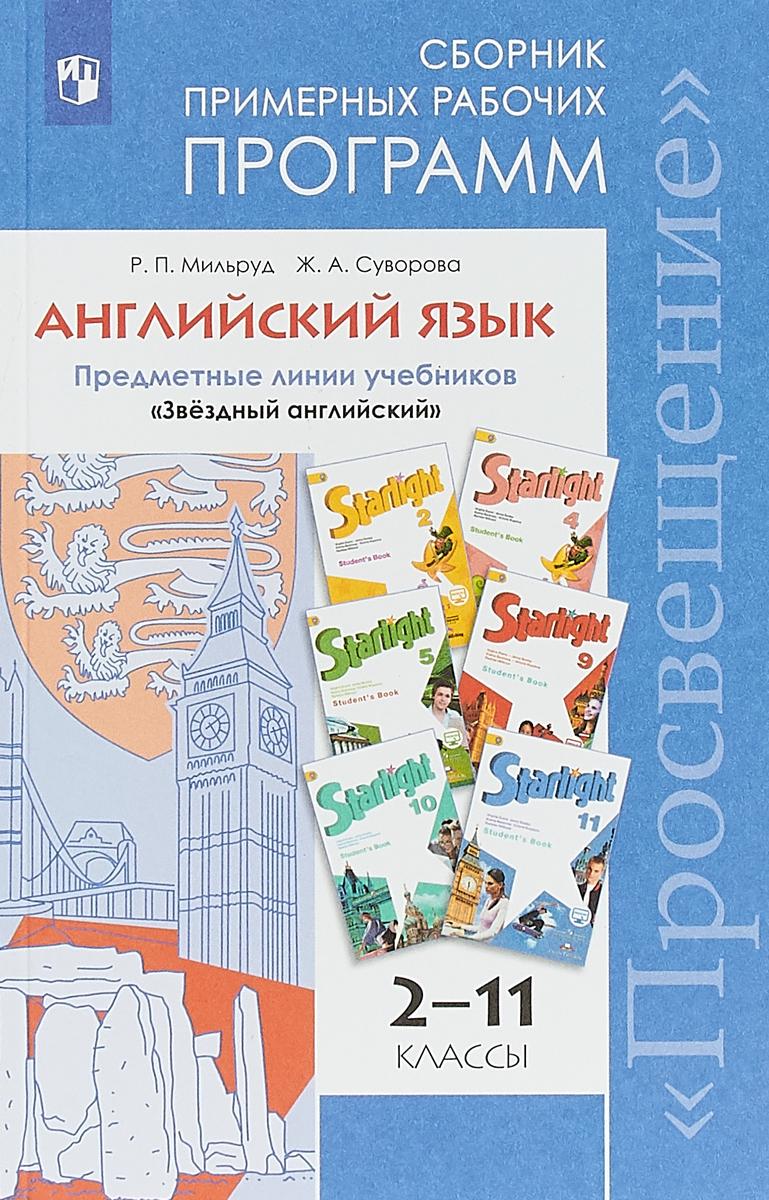 Р. П. Мильруд, Ж. А. Суворова Английский язык. 2-11 классы. Сборник примерных рабочих программ.