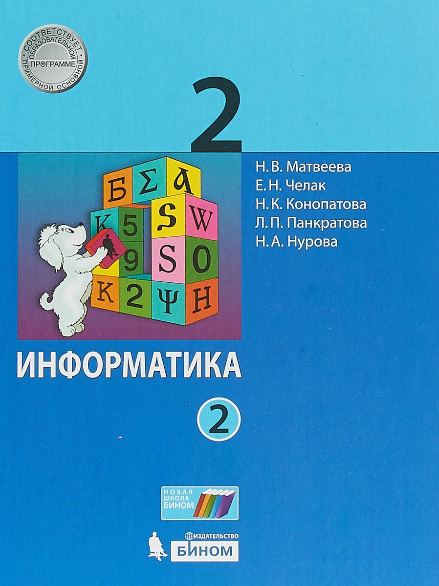 Н. В. Матвеева Информатика. 2 класс. Учебное пособие. В 2-х частях. Часть 2