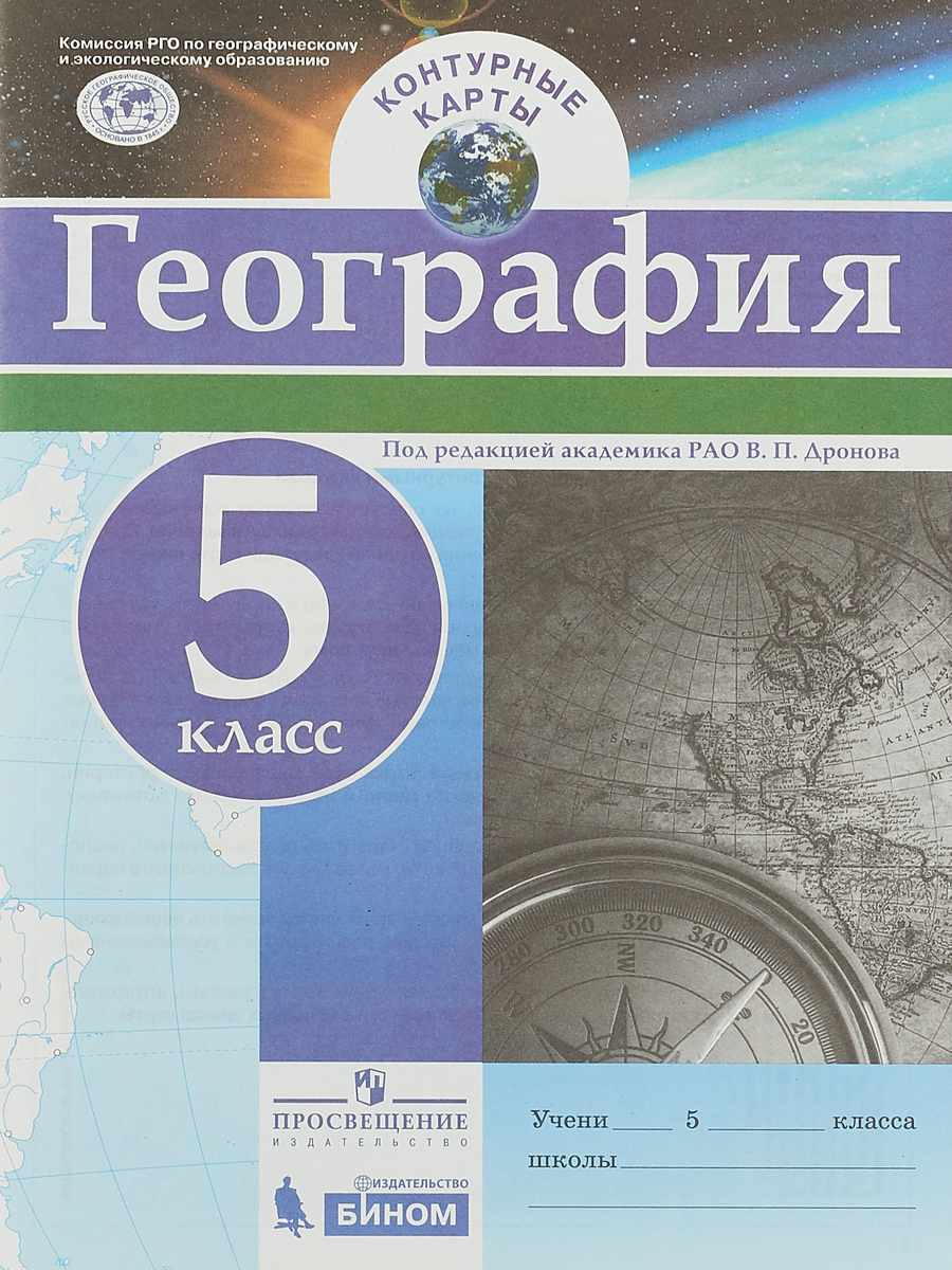 В. П. Дронов География. 5 класс. Контурные карты дронов в п география 5 класс