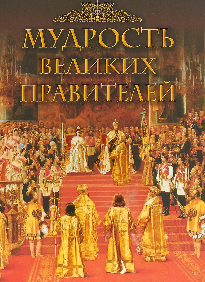 И. А. Корешкин Мудрость великих правителей