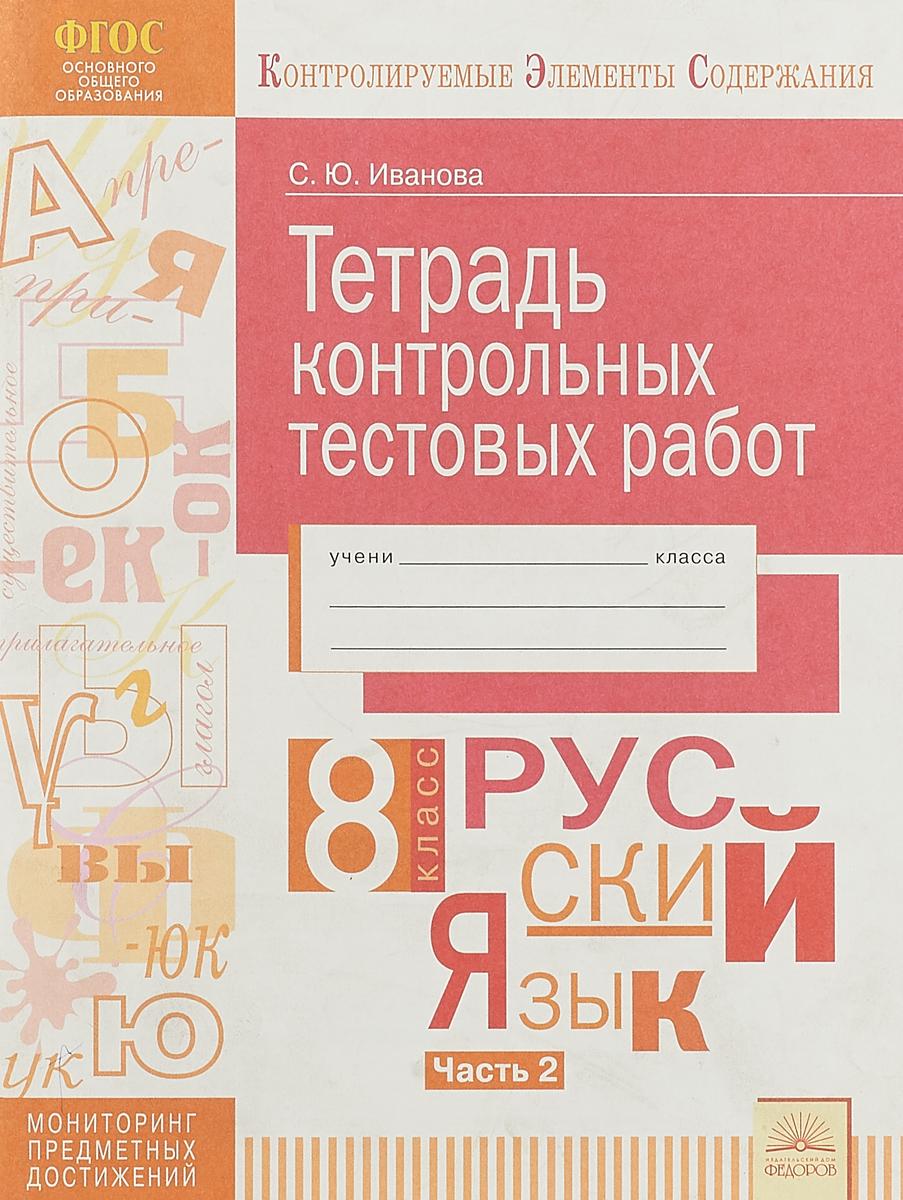 С. Ю. Иванова Русский язык. 8 класс. Тетрадь контрольных тестовых работ. Часть 2