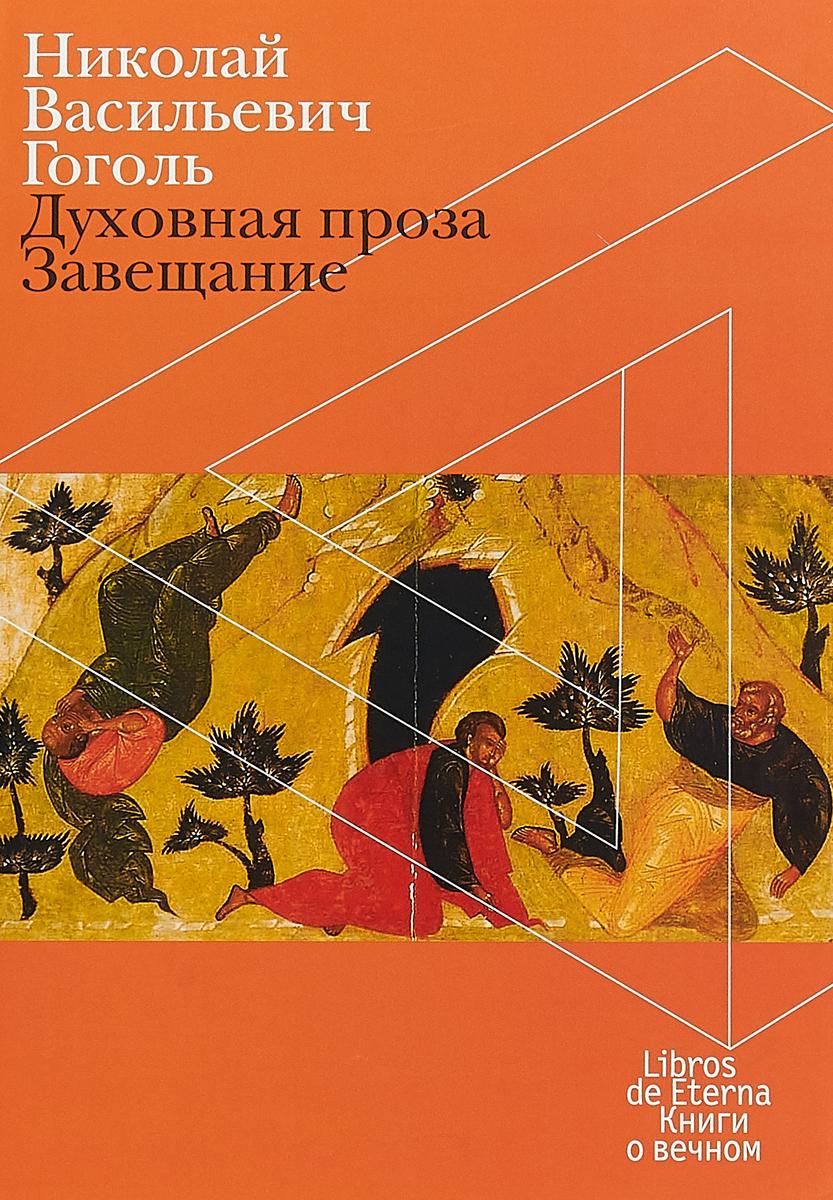 Н. В. Гоголь Духовная проза. Завещание