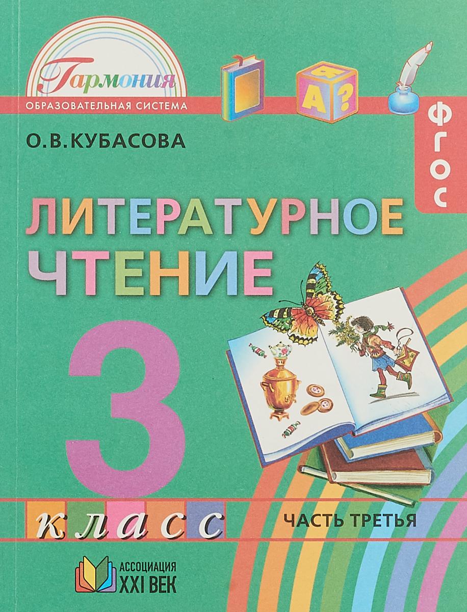 О. В. Кубасова Литературное чтение. 3 класс. Учебник. В 4 частях. Часть 3.