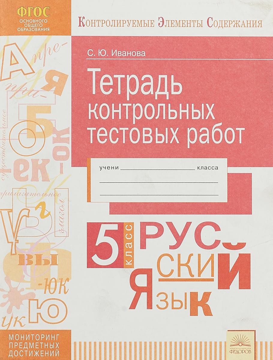 С. Ю. Иванова Русский язык. 5 класс. Тетрадь контрольных тестовых работ