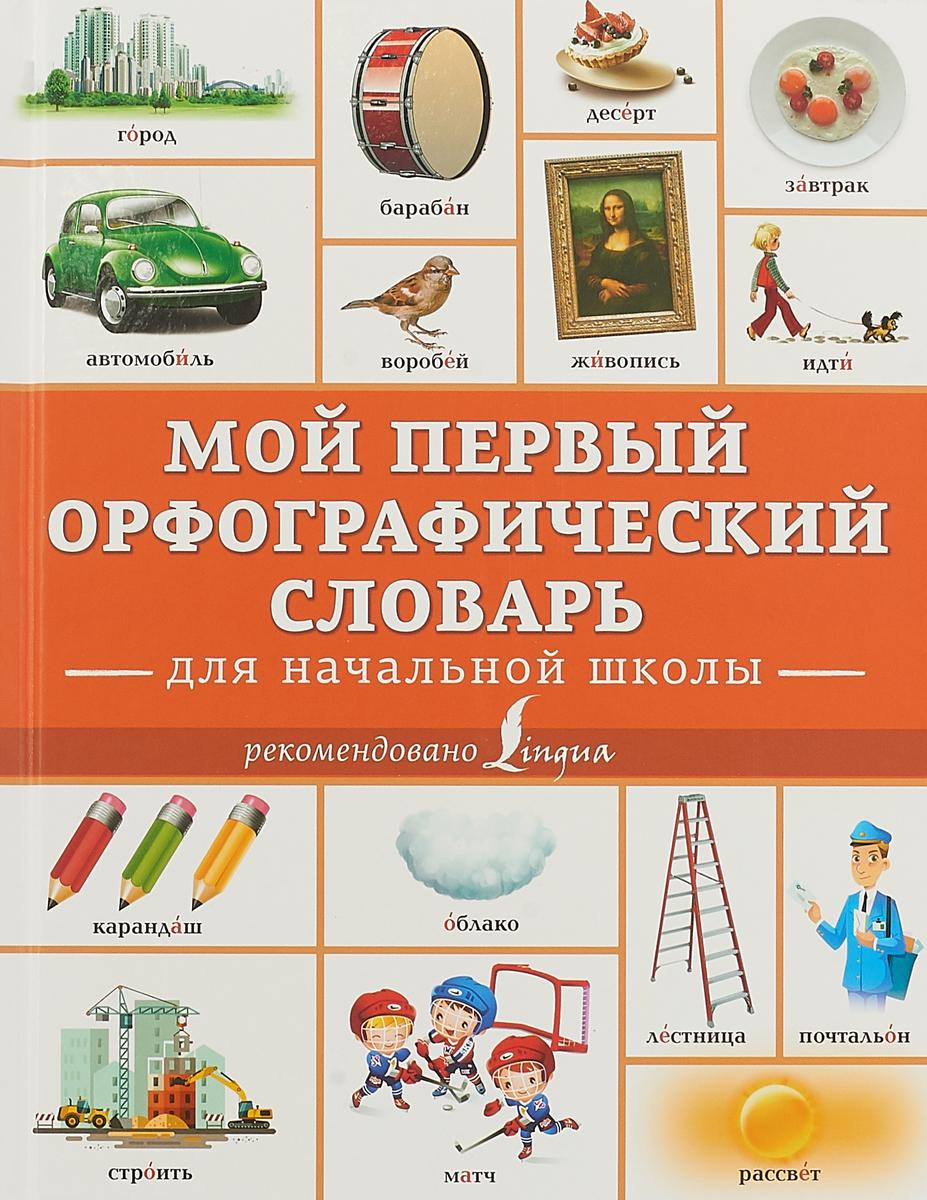 Мой первый орфографический словарь. Для начальной школы а и григорьева мой первый иллюстрированный словарь английского языка