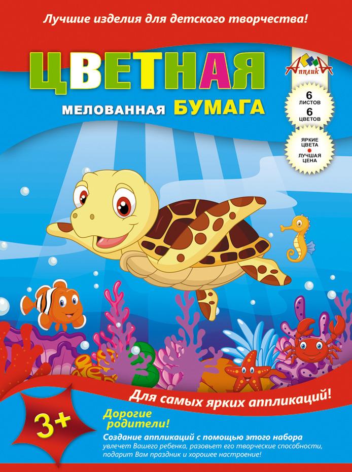Бумага цветная Апплика Черепаха, мелованная, 6 листов бумага цветная апплика яркие узоры мелованная 48 листов