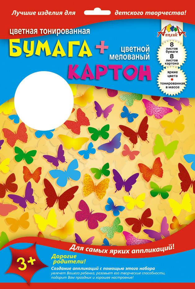 Картон цветной Апплика Бабочки, мелованный, 8 листов + Бумага цветная, тонированная, 8 листов action набор цветного картона lalaloopsy 8 листов цвет розовый 2 шт
