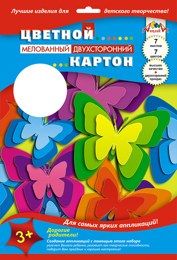 Картон цветной Апплика Бабочки, двухсторонний, мелованный, 7 листов апплика цветной картон веселый паровозик 12 листов