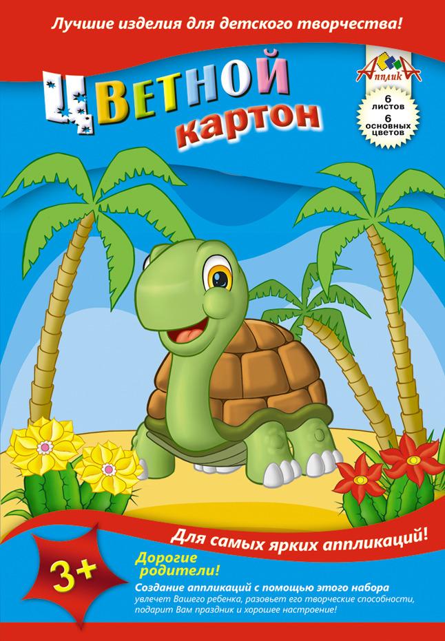 Картон цветной Апплика Черепаха, 6 листов апплика набор для создания букета розы
