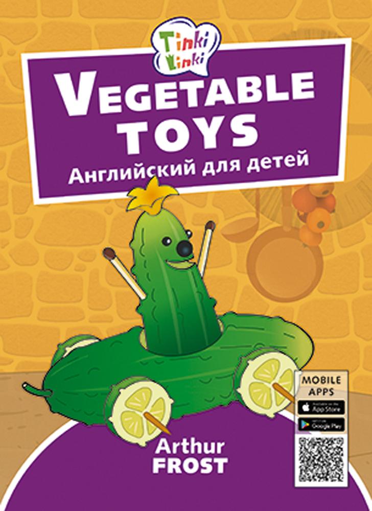 Arthur Frost Vegetable toys. Игрушки из овощей. Английский для детей военные игрушки для детей asmus toys 1 6 saruman