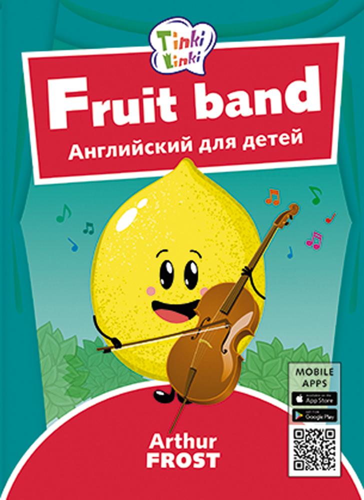 Arthur Frost Фруктовый оркестр / Fruit band. Пособие для детей 3–5 лет (+QR-код для аудио)