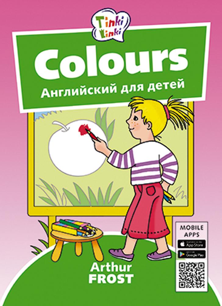 Arthur Frost Цвета / Colours. Пособие для детей 3–5 лет (+QR-код для аудио)