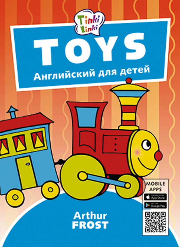 Arthur Frost Toys. Игрушки. Английский для детей специальный boa topbright 23 5 градусов лошадка деревянные игрушки для детей мальчик ребенок дареному коню