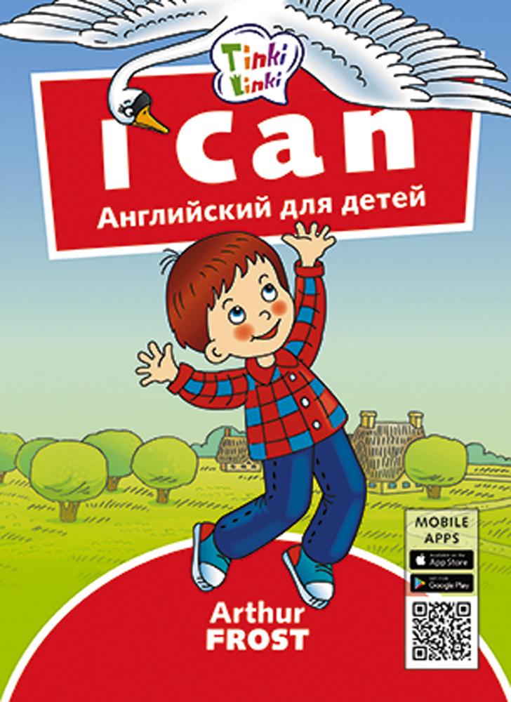 Arthur Frost Я умею / I can. Пособие для детей 3–5 лет (+QR-код для аудио)