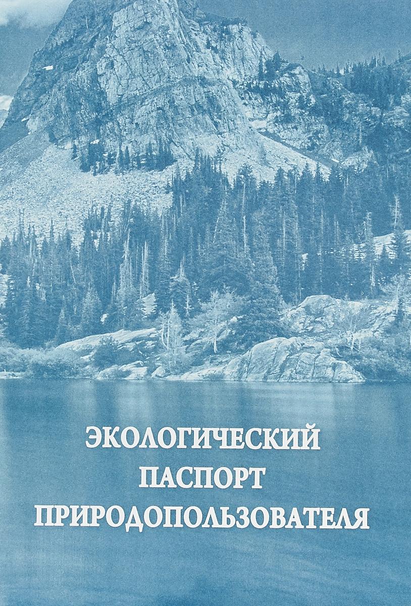 Экологический паспорт природопользователя