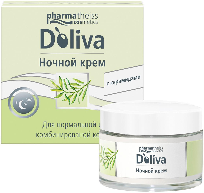 Крем D'Oliva, ночной, с керамидами, 50 мл бальзам d'oliva для рук оливковое масло и миндальное молочко 100 мл