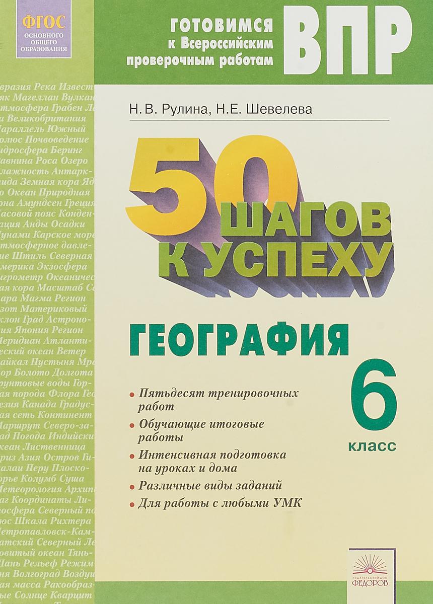 Н.В. Рулина, Н.Е. Шевелева 50 шагов к успеху. Готовимся к Всероссийским проверочным работам. География. 6 класс