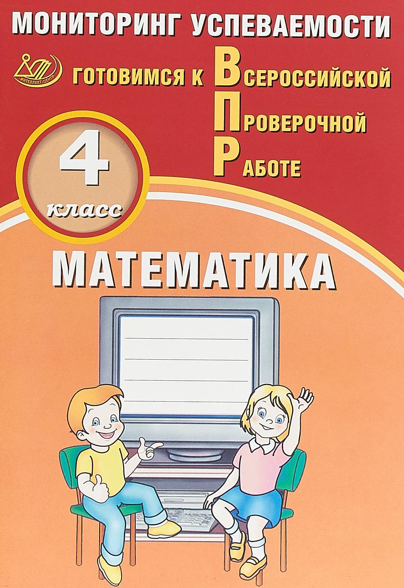 В. К. Баталова Математика. 4 класс. Мониторинг успеваемости. Готовимся к ВПР баталова в к впр математика 4 класс мониторинг успеваемости