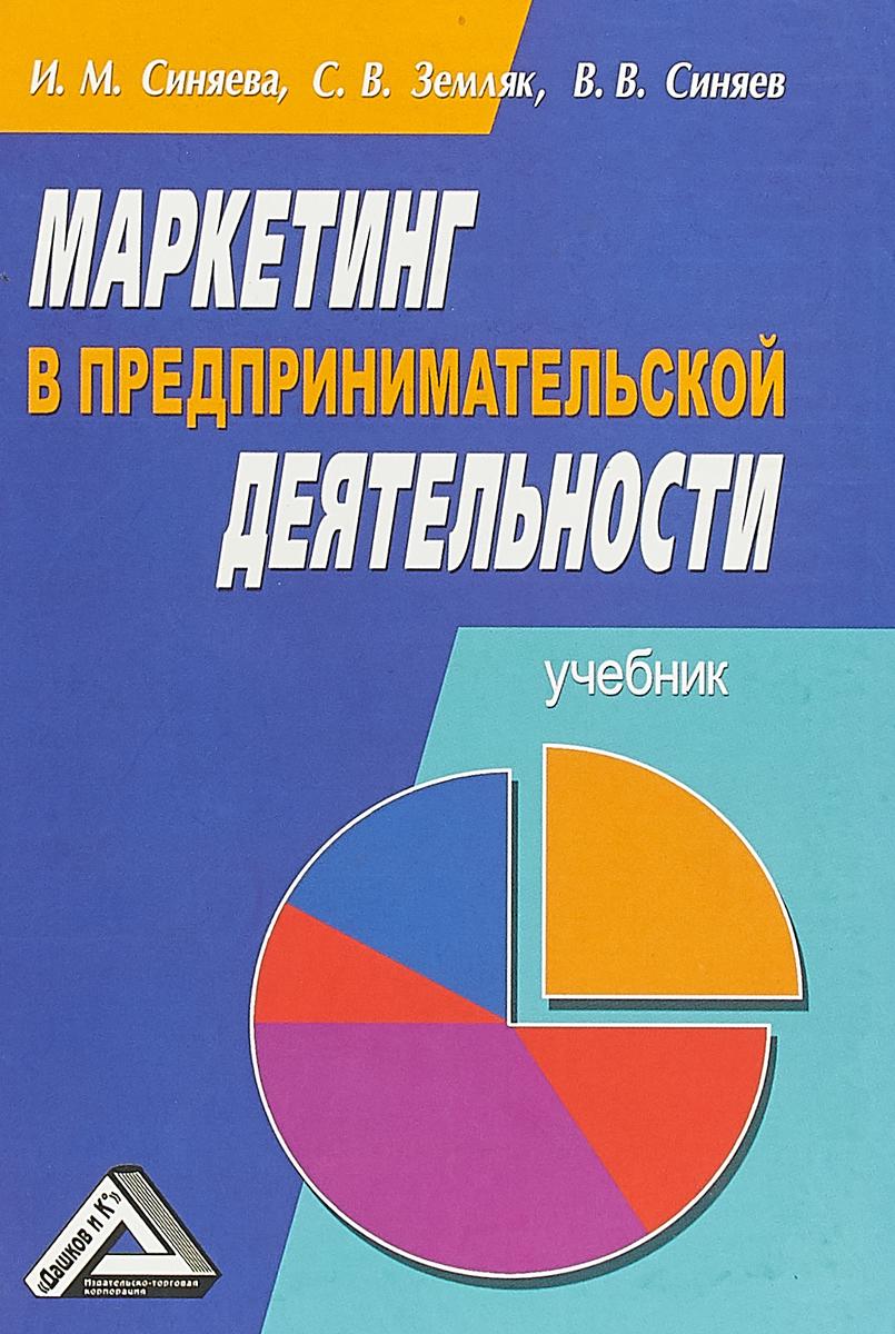 Маркетинг в предпринимательской деятельности. Учебник В учебнике рассматривается широкий...