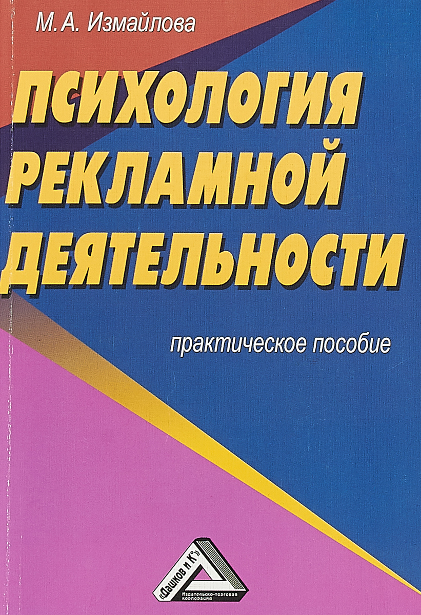 Марина Измайлова Психология рекламной деятельности. Практическое пособие