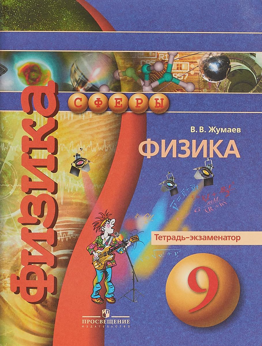В. В. Жумаев Физика. 9 класс. Тетрадь-экзаменатор