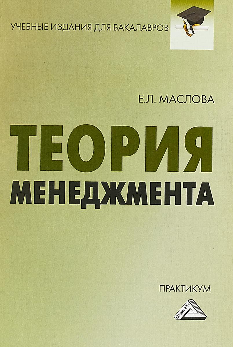 Е. Л. Маслова Теория менеджмента. Практикум